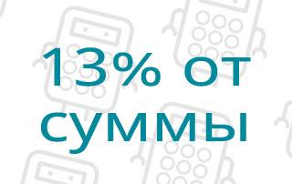 13% от суммы